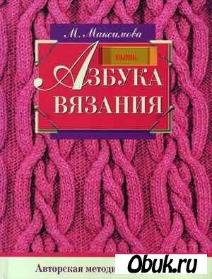 Журнал Азбука вязания