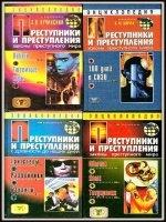 """Аудиокнига Серия книг """"Преступники и преступления"""" в 10 томах fb2, rtf, txt 61Мб"""