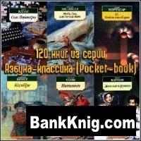 "Книга 120 книг из серии ""Азбука-классика"" (Pocket-book) djvu, fb2, pdf, rtf 339,87Мб"