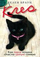 Клео. Как одна кошка спасла целую семью rtf, fb2 5,48Мб