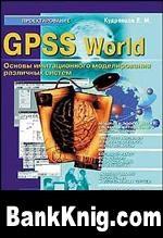 Книга GPSS World djvu 3,5Мб