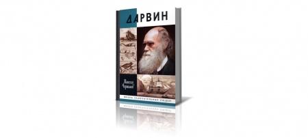 Книга Чарльз #Дарвин наряду с Ньютоном — главное лицо науки Нового времени. Лучшее жизнеописание методологического основоположника со