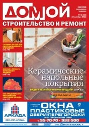 Домой. Строительство и ремонт. Саратов  №41 2012
