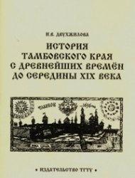 Книга История Тамбовского края с древнейших времён до середины XIX века