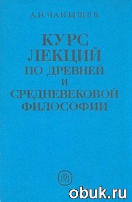 Книга Курс лекций по древней и средневековой философии