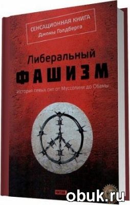 Книга Джона Голдберг - Либеральный фашизм / 2012