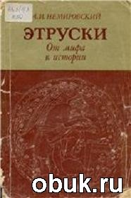 Книга Этруски. От мифа к истории