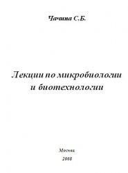 Книга Лекции по микробиологии и биотехнологии