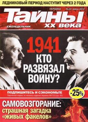 Журнал Журнал Тайны ХХ века №24 (июнь 2012)