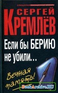 Книга Если бы Берию не убили... Вечная память!.