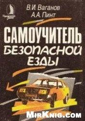 Книга Самоучитель безопасной езды