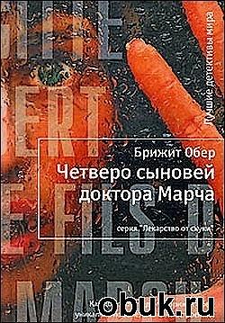 Книга Брижит Обер. Четверо сыновей доктора Марча (Аудиокнига)