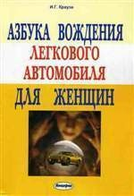 Книга Азбука вождения легкового автомобиля для женщин