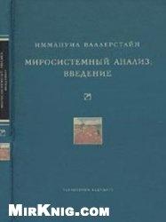 Книга Миросистемный анализ: введение
