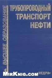 Книга Трубопроводный транспорт нефти - Том 1