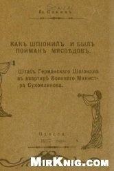 Книга Как шпионил и был пойман Мясоедов