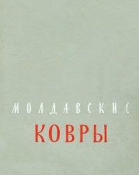 Книга Молдавские ковры