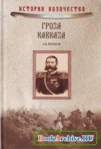 Книга Гроза Кавказа. Жизнь и подвиги генерала Бакланова.