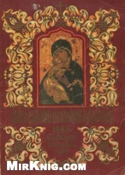 Провославный церковный календарь 1988. 1000-летие крещения Руси