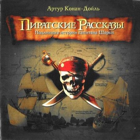 Книга Пиратские рассказы