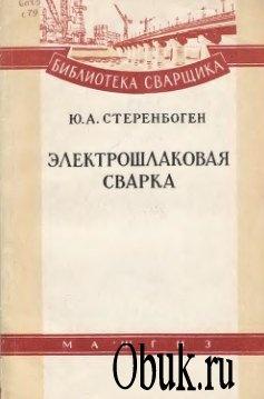 Книга Электрошлаковая сварка