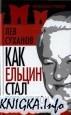 Книга Как Ельцин стал президентом. Записки первого помощника