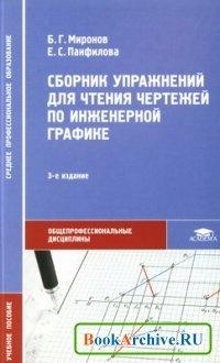 Книга Сборник упражнений для чтения чертежей по инженерной графике.