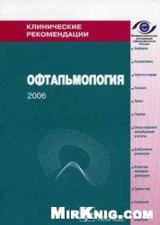 Книга Клинические рекомендации. Офтальмология