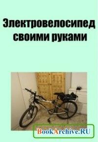 Книга Электровелосипед своими руками.