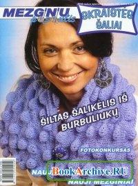 Mezginiu pasaulis №15 2010 Specialus . Skraistes Saliai.