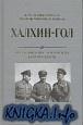 Книга Халхин-Гол. Исследования, документы, комментарии