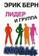 Книга Лидер и группа. О структуре и динамике организаций и групп