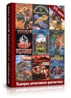 Книга Подборка детективной фантастики (373 книги)