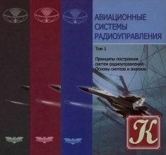 Книга Авиационные системы радиоуправления (в 3-х томах)