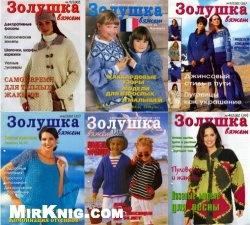 Журнал Золушка вяжет № 1-12 2002