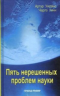 Книга Пять нерешенных проблем науки.