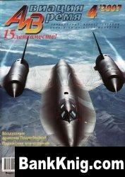 Журнал Авиация и время 4/2007