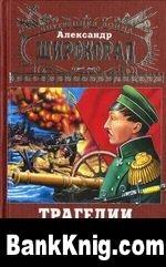 Книга Трагедии Севастопольской крепости