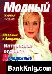 """Журнал Журнал """"Модный"""" № 1(10)"""