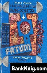 Книга Паразиты мозга