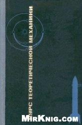 Книга Курс теоретической механики