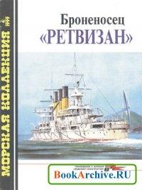 "Книга Морская коллекция № 1999-04 (028). Броненосец ""Ретвизан""."