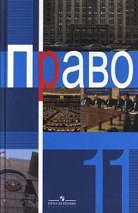 Книга 11 класс. Право. Профильный уровень. Боголюбов, Лукашева и др.