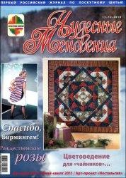 Журнал Чудесные мгновения. Лоскутное шитье № 11-12 2010