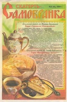 Журнал Журнал Скатерть самобранка №2 (январь 2004)
