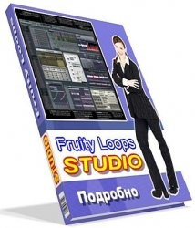 Книга Fruity Loops Studio