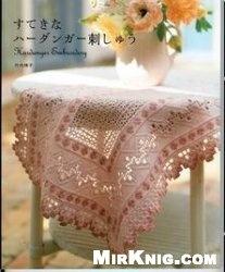 Книга Hardanger Embroidery