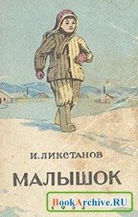 Книга Малышок