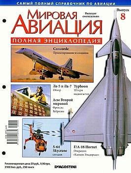 Книга Мировая авиация №8