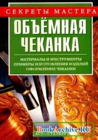 Книга Объёмная чеканка